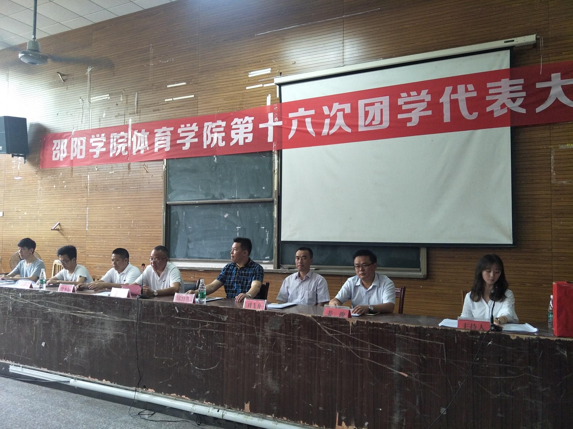 体育学院举行第十六次团学代表大会