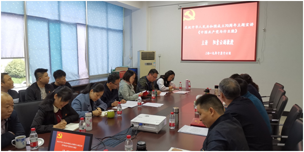 继续教育学院召开庆祝中华人民共和国成立70周年主题宣讲会