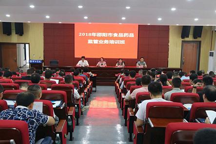 2018年邵阳市食品药品监管业务培训在我校举行