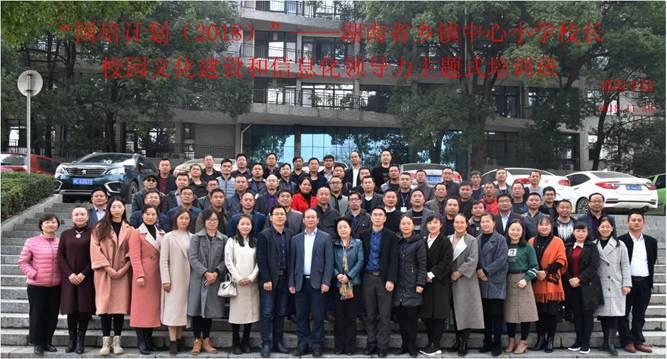 """湖南省70位小学校长在我校参加""""校园文化建设与信息化领导力""""主题式培训"""