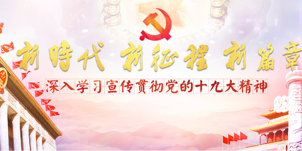 深入学习宣传贯彻党的十九大精神.jpg