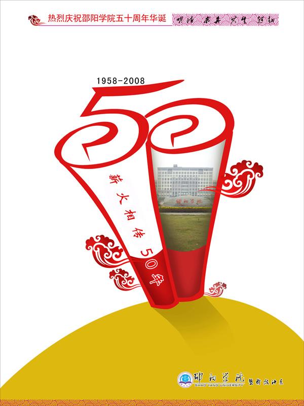 60周年校慶海報手繪展示圖片